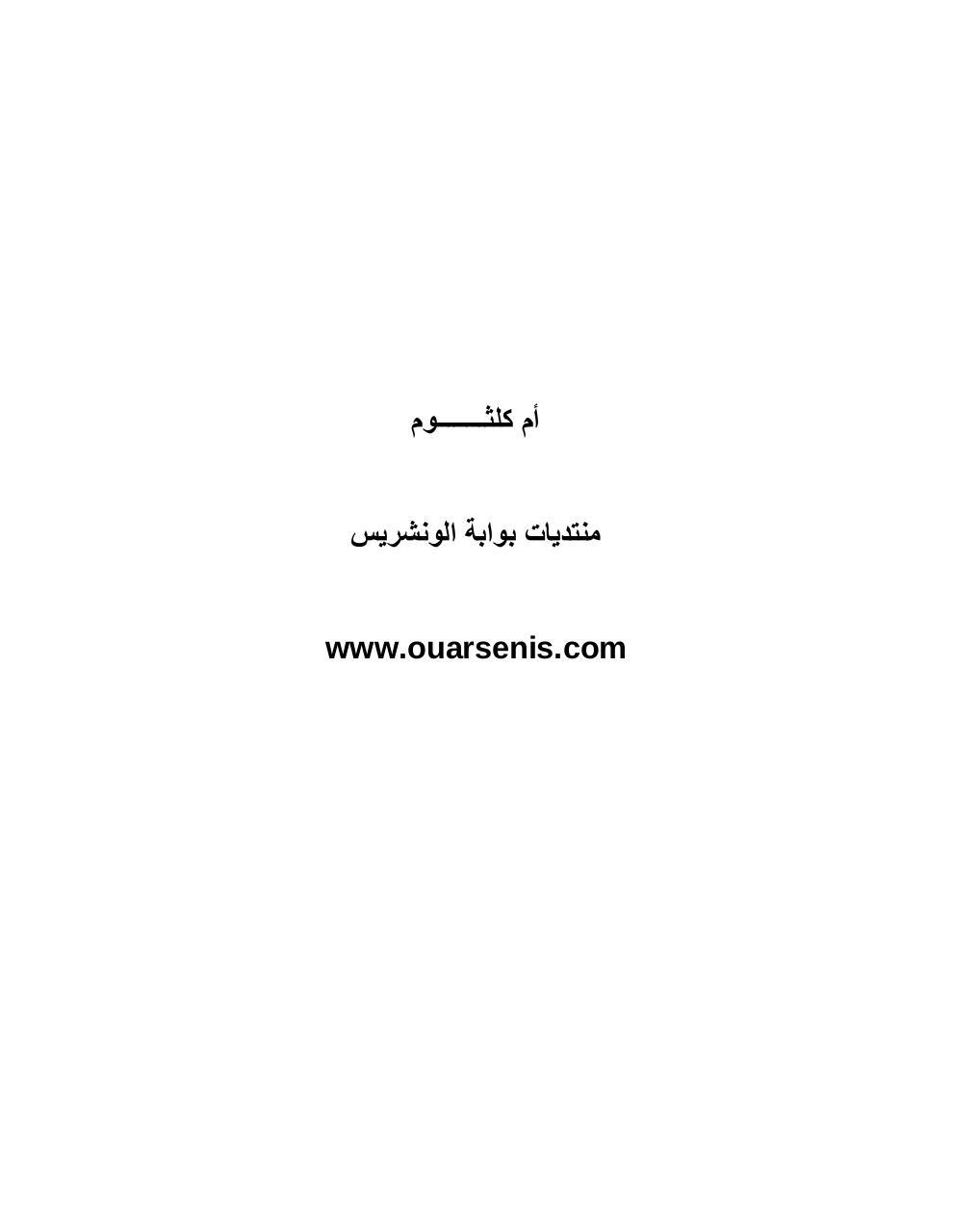 Apercu Du Fichier كتاب اللغة الفرنسية Par أم كلثوم Mon